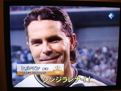日本ハム優勝