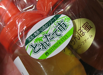 oirase_miyage_200908_01.jpg