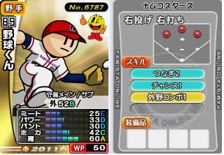11野球くんpm