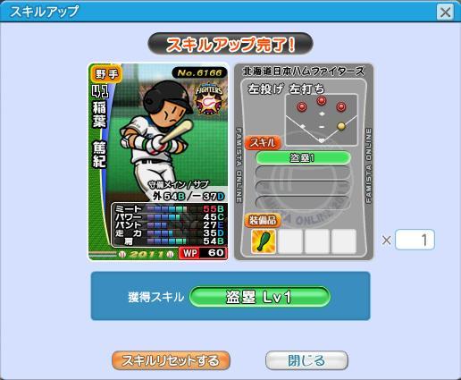 11稲葉スキルアップ6