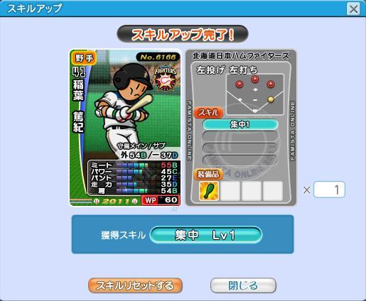 11稲葉スキルアップ8