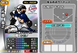 11片岡sp