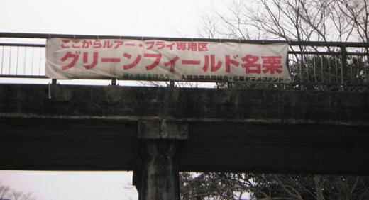 GF名栗 (20)
