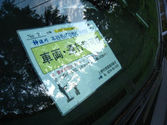 2011.5.15 本谷 (99)