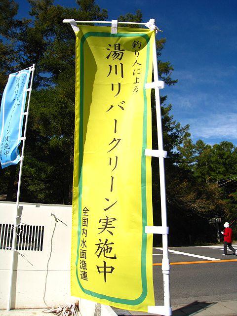 2011.10.1湯川 (13)