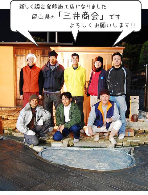 三井商会様1