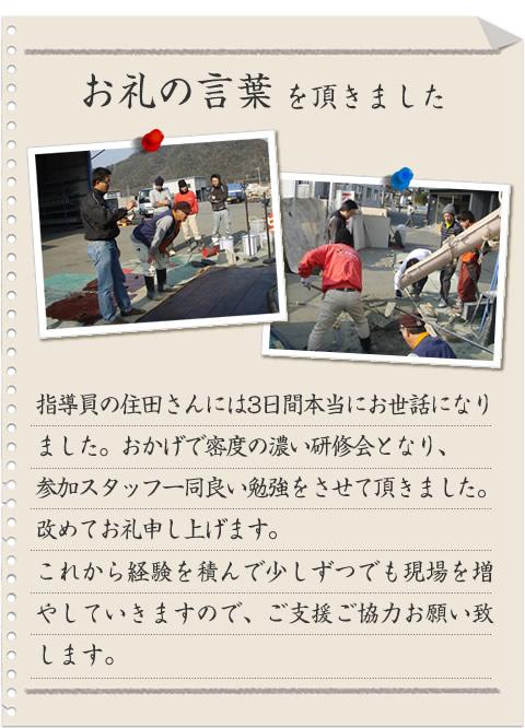 三井商会様2