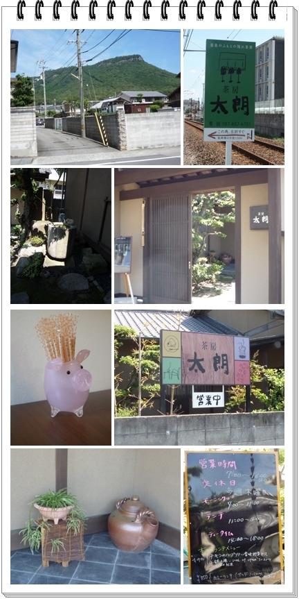 茶房太郎 風景1