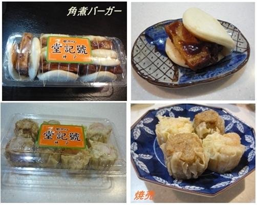 角煮バーガー&焼売