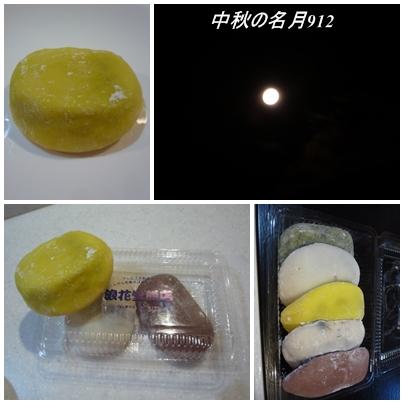 912中秋の名月と月見餅