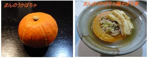 915まんのうかぼちゃ煮