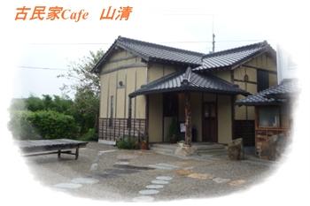 古民家Cafe1