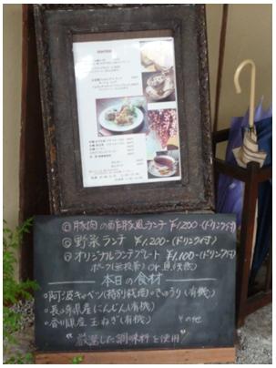 古民家Cafe2
