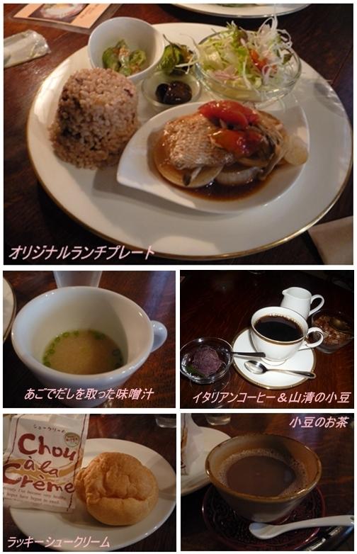 古民家Cafe(ランチ)blog
