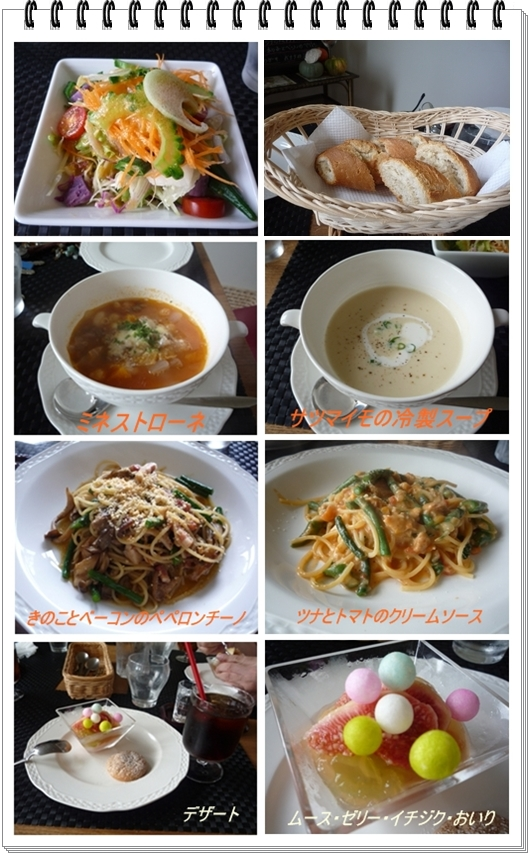 Slow Restaurant Lido (blogパスタランチ)