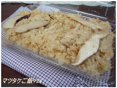マツタケご飯924