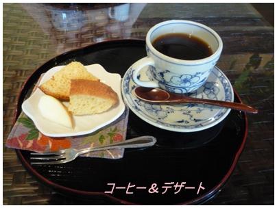 古みち(コーヒー&デザート)