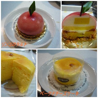 ラ ファミーユ(お土産ケーキ)