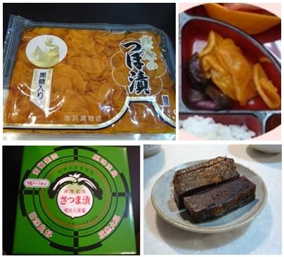 薩摩の漬物・blog
