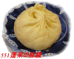 551蓬莱の豚饅
