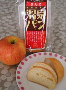 温泉パンりんご
