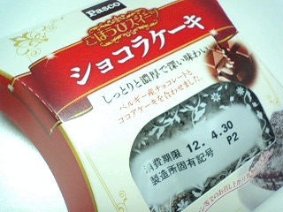 パスコ ごほうびスイーツ ショコラケーキ