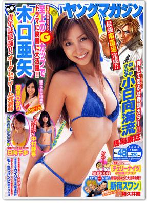 ヤンマガ2009年48号