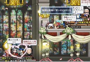 仙人様の結婚式!