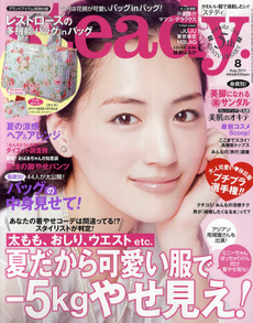 steady 宝島社 8月号 表紙
