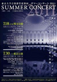 東京大学音楽部管弦楽団 2011サマーコンサート縮小