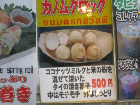 タイのお菓子カノムクロック
