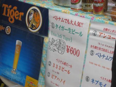 タイガー生ビールもある!