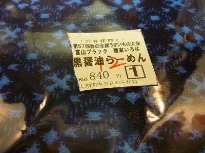 富山ブラック1