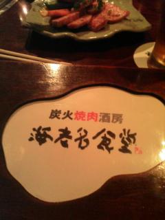 海老名食堂のメニュー