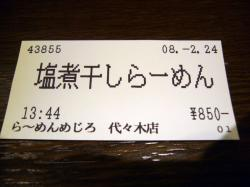 2008-02-24-07