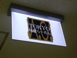 TOKYO味噌らーめん 看板