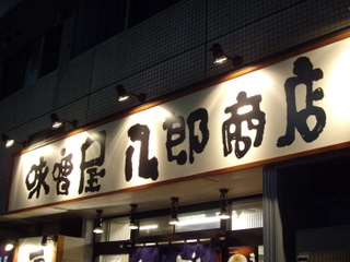 味噌屋八郎商店 看板