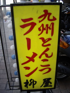 九州大牟田 柳屋ラーメン 立て看板
