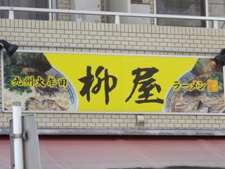 九州大牟田 柳屋ラーメン