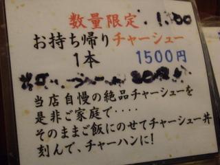 麺家 大須賀 チャーシュー販売