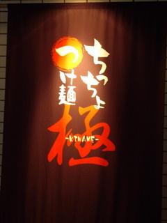 つけ麺ちっちょ極-KIWAME- 幕