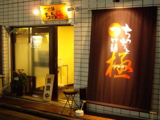 つけ麺ちっちょ極-KIWAME-1