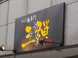 つけ麺専門 三弾
