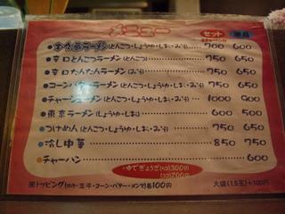 代々木ラーメン党 メニュー