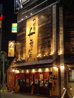 つけ麺七菜矢