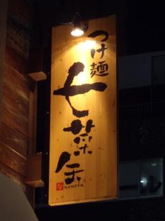 つけ麺七菜矢 看板
