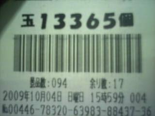 2009-10-04_16-05.jpg