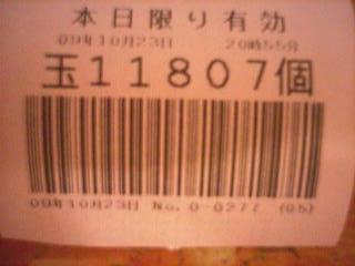 2009-10-23_20-59.jpg