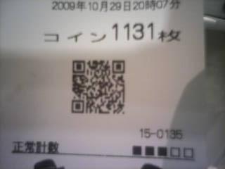2009-10-29_20-17.jpg
