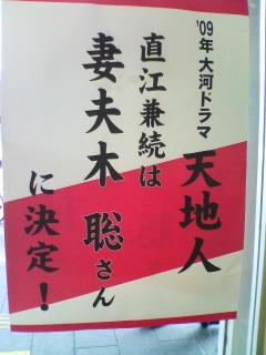 2009年大河ドラマ